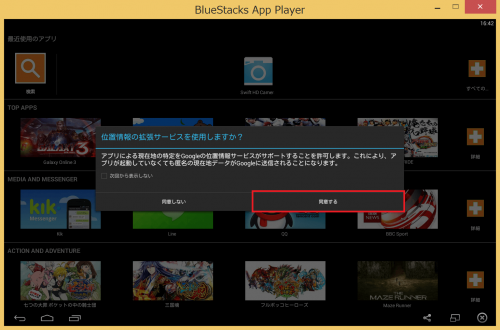 bluestacks-install11