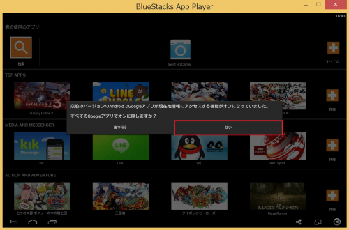 bluestacks-install12
