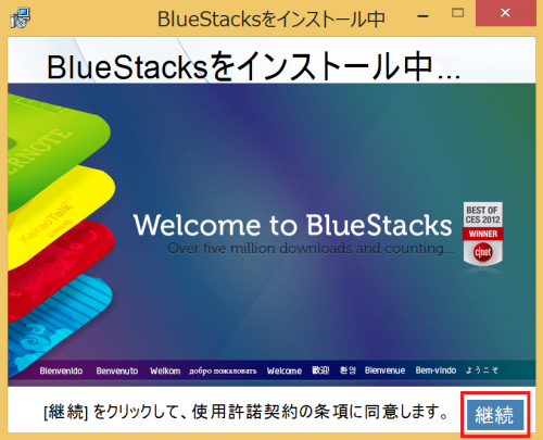 bluestacks-install4