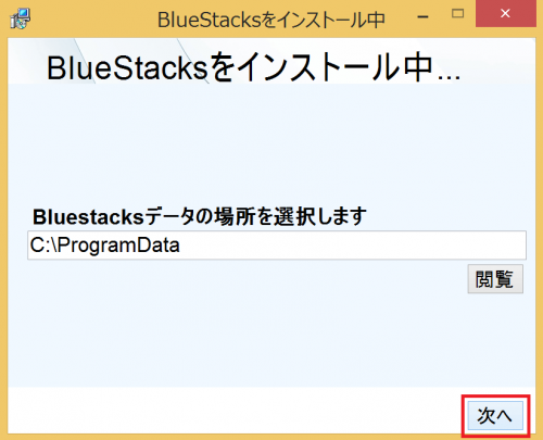 bluestacks-install5