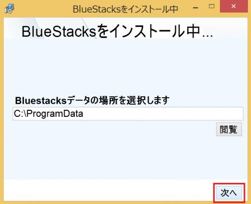 bluestacks-install5