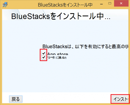 bluestacks-install6