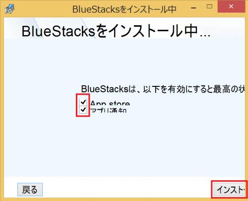 bluestacks-install6