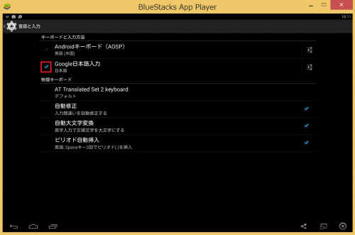 bluestacks-japanese-ime10