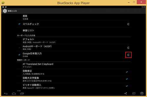bluestacks-japanese-ime14