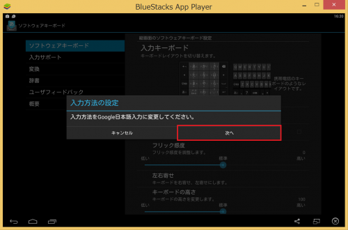 bluestacks-japanese-ime15