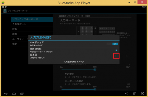 bluestacks-japanese-ime16