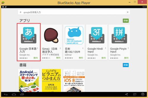 bluestacks-japanese-ime2