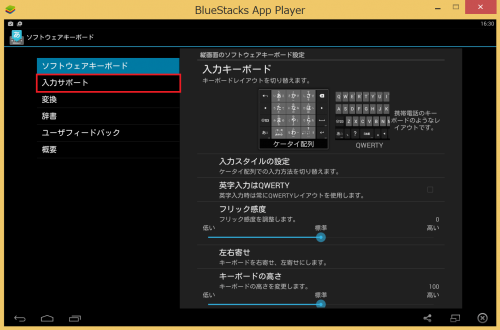 bluestacks-japanese-ime22