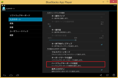 bluestacks-japanese-ime23