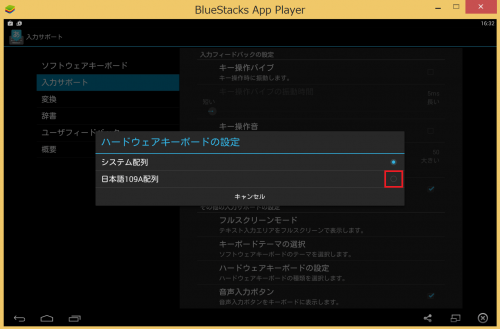 bluestacks-japanese-ime24