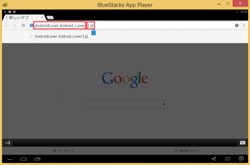 bluestacks-japanese-ime25