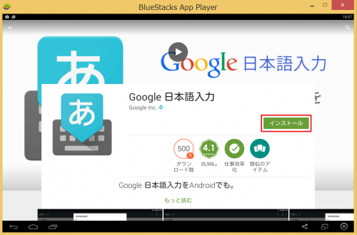 bluestacks-japanese-ime3