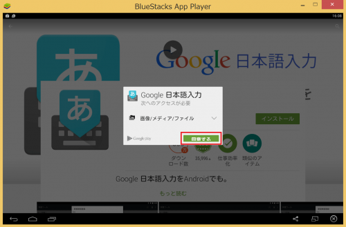 bluestacks-japanese-ime4