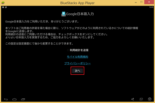 bluestacks-japanese-ime6