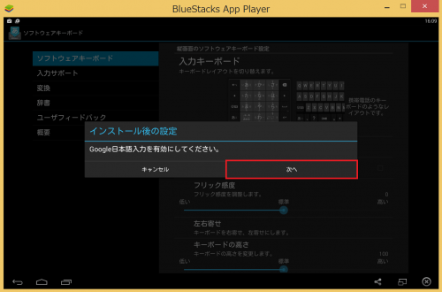 bluestacks-japanese-ime7