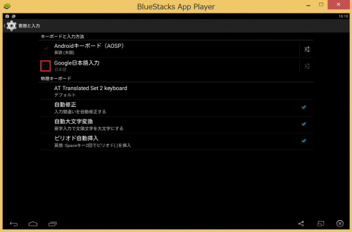bluestacks-japanese-ime8