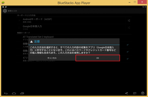 bluestacks-japanese-ime9