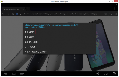 bluestacks-save-pictures4