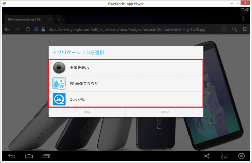 bluestacks-save-pictures7