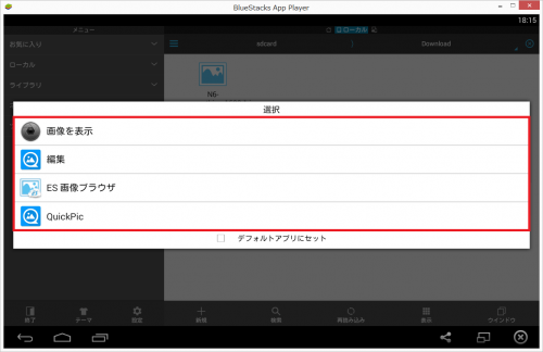 bluestacks-save-place4