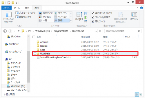 bluestacks-share-files-with-windows16