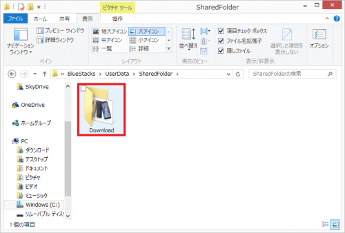 bluestacks-share-files-with-windows18