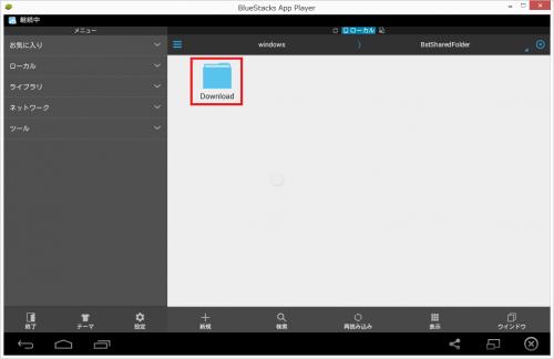 bluestacks-share-files-with-windows6