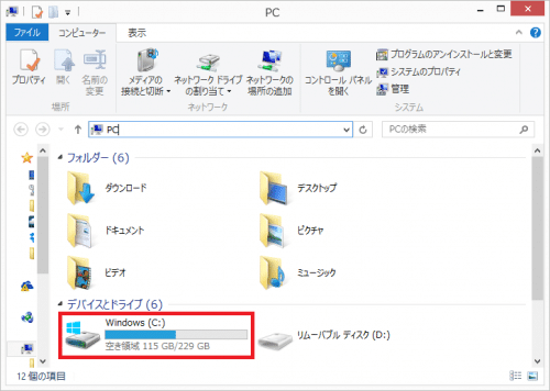 bluestacks-share-files-with-windows7.2