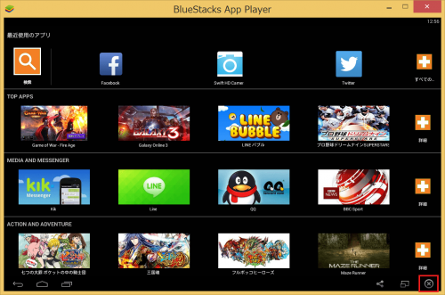 bluestacks-uninstall0