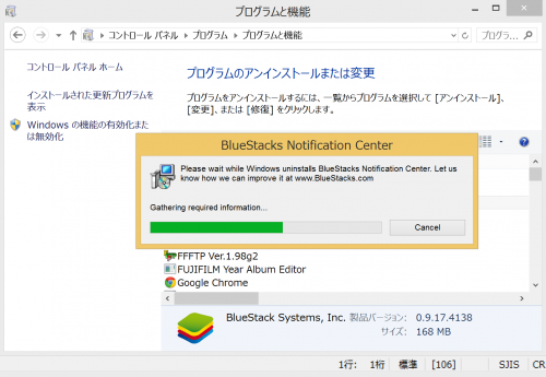bluestacks-uninstall10