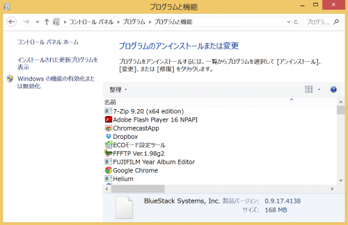 bluestacks-uninstall13