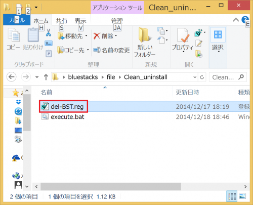 bluestacks-uninstall31