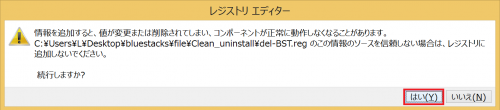 bluestacks-uninstall32