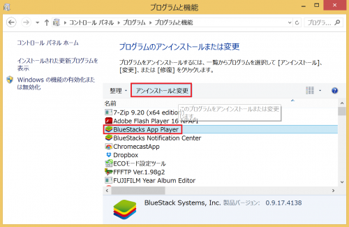bluestacks-uninstall4