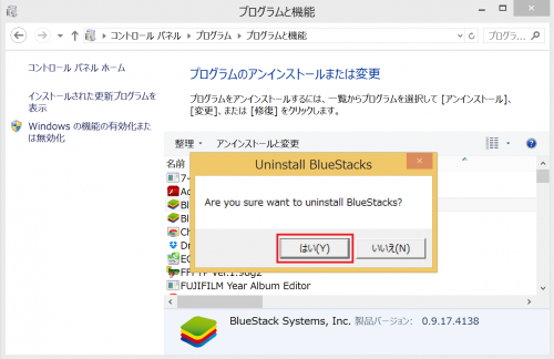 bluestacks-uninstall5