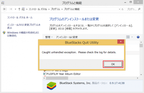 bluestacks-uninstall6