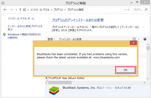 bluestacks-uninstall7