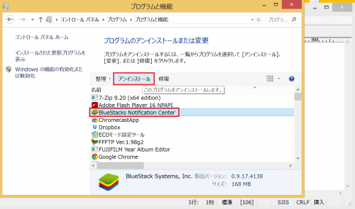 bluestacks-uninstall8
