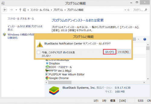 bluestacks-uninstall9