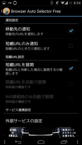 browser-auto-selector15