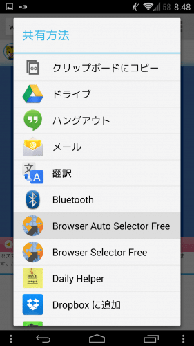 browser-auto-selector26