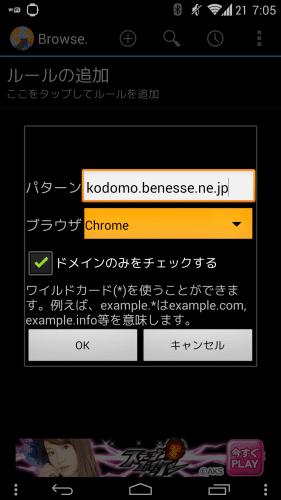 browser-auto-selector7