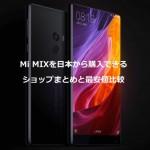 Xiaomi Mi MIXを日本から購入できるショップは?最安値を比較