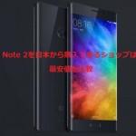 Xiaomi Mi Note 2を日本から購入できるショップは?最安値を比較