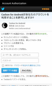 carbonfortwitter9