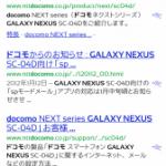 Android4.0(ICS)の欧文フォント(英語フォント)を変更する方法。