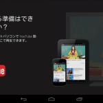 CheapCastを新型Nexus7(2013)で試して疑似Chromecast体験してみた。