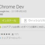 Google、Chrome Devブラウザ Android版をリリース。ChromeやChrome Betaにはまだ実装されていない新機能を試せるChromeブラウザ。現時点での新機能まとめ。