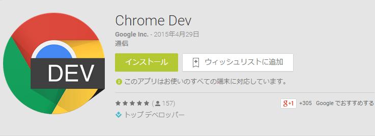 Chrome Dev 76.0.3805.0のAndroid - ダウンロード